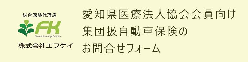 愛知県医療法人協会会員向け 集団扱自動車保険の お問合せフォーム