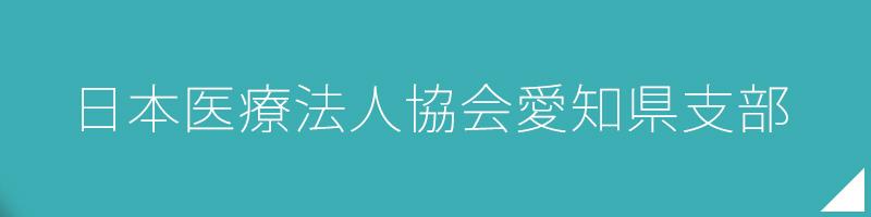 日本医療法人協会愛知県支部